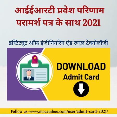 आईईआरटी प्रवेश परिणाम परामर्श पत्र के साथ 2021