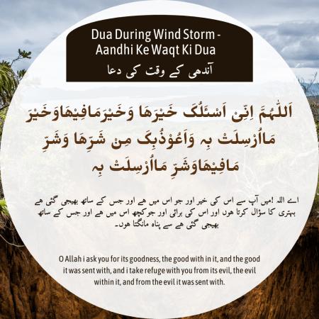 Dua During Wind Storm – Aandhi Ke Waqt Ki Dua | Islamic status | Quran ayat | Dua with tar ...