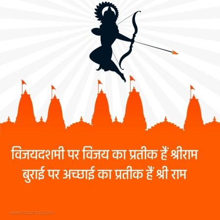 विजयदशमी पर विजय का प्रतीक हैं श्रीराम बुराई पर अच्छाई का प्रतीक हैं श्री राम दशहरा की हार्दिक श ...