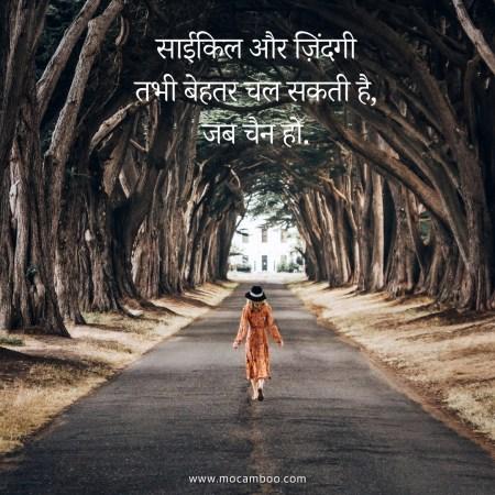 साईकिल और ज़िंदगी तभी बेहतर चल सकती है, जब चैन हो.