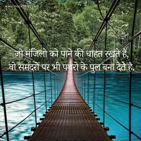 जो मंजिलो को पाने की चाहत रखते हैं, वो समंदरों पर भी पथरो के पुल बना देते है.