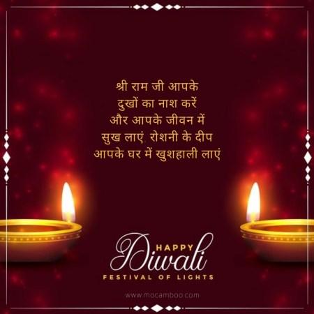 श्री राम जी आपके दुखों का नाश करें और आपके जीवन में सुख लाएं, रोशनी के दीप आपके घर में खुशहाली लाएं