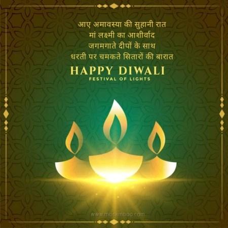 आए अमावस्या की सुहानी रात मां लक्ष्मी का आशीर्वाद जगमगाते दीपों के साथ धरती पर चमकते सितारों की  ...