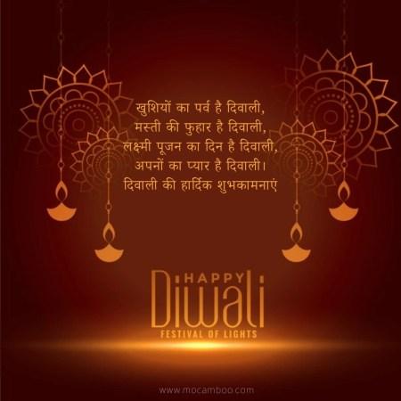 खुशियों का पर्व है दिवाली, मस्ती की फुहार है दिवाली, लक्ष्मी पूजन का दिन है दिवाली, अपनों का प्य ...