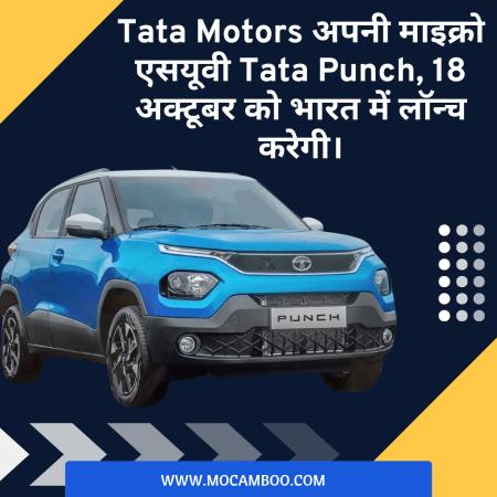 Tata Punch   TATA MOTORS  