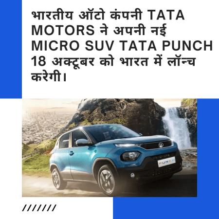Tata Punch | TATA MOTORS |