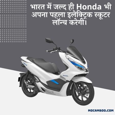 Honda Electric Scooter | Honda | Electric Vehicle |