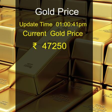 Gold price today at 13-10-2021 11:59:41 is ₹  47250