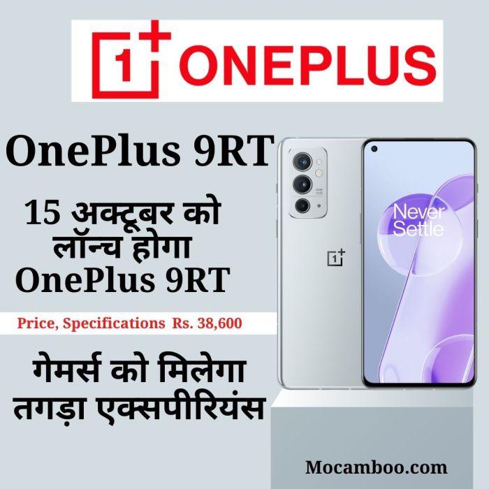 One Plus 9RT | One Plus