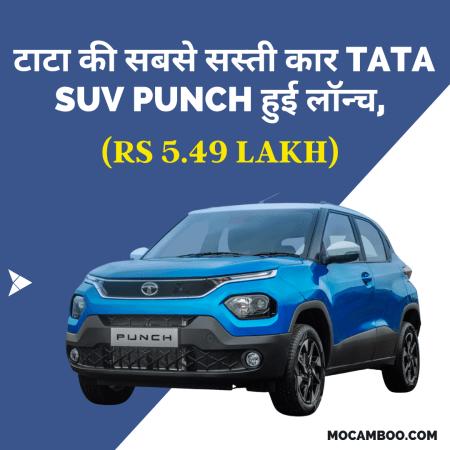 टाटा की सबसे सस्ती कार Tata SUV Punch हुई लॉन्च   Tata Motors  