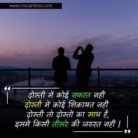 दोस्ती में कोई नफ़रत नहीं दोस्ती में कोई शिकायत नहीं दोस्ती तो दोस्तों का साथ हैं, इसमें किसी ती ...