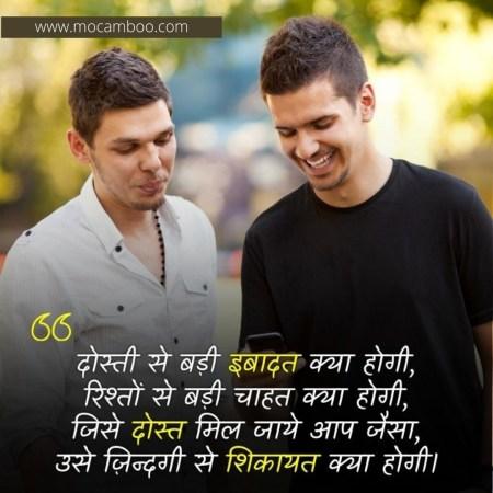 दोस्ती से बड़ी इबादत क्या होगी, रिश्तों से बड़ी चाहत क्या होगी, जिसे दोस्त मिल जाये आप जैसा, उसे ...