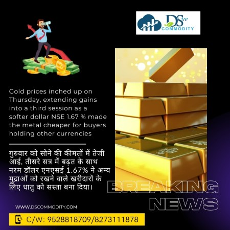 THURSDAY GOLD NEWS UPDATE BY DS COMMODITY