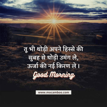 Good Morning Quotes…….
