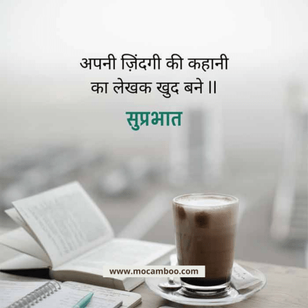Good Morning Quotes…..