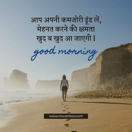 Good Morning Thoughts……