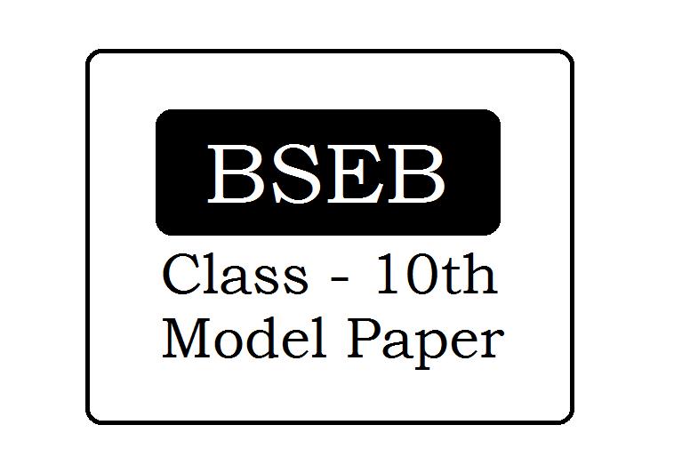 BSEB 10th / Matric IMP Model Papers 2020 Download, Bihar