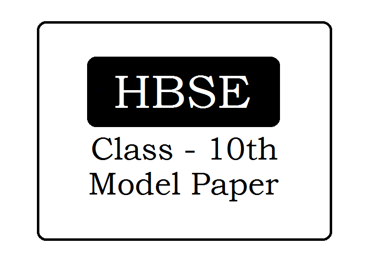 Haryana Matric Model Papers 2021 for HBSE 10th Sample