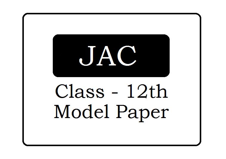 JAC 12th Model Paper 2020, Jharkhand Board Inter Sample