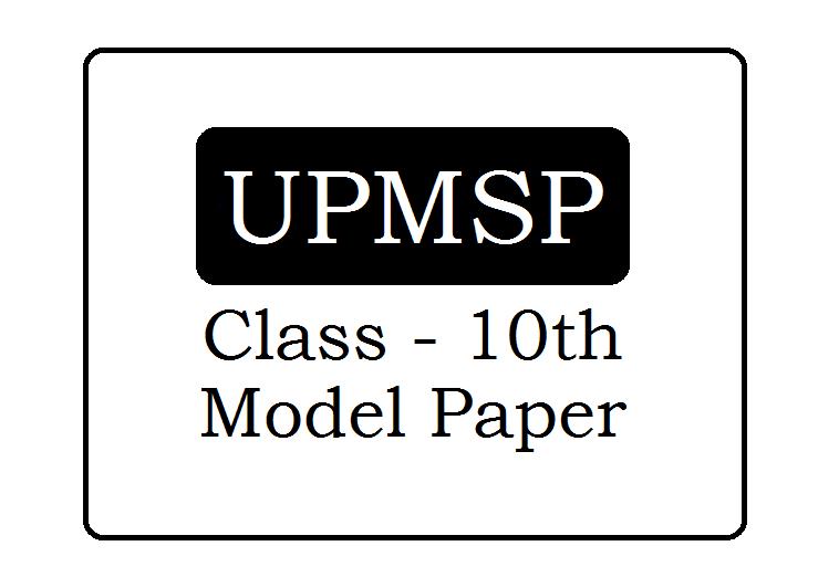 UP High School Model Paper 2020 Allahabad Board 10th