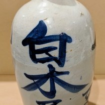 "**ITEM NOW SOLD** Sake bottle; blue and white. Great decorative piece, use as vase. 11""h. 50.-"