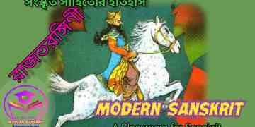 রাজতরঙ্গিনী (টীকা ) Rajatarangini সংস্কৃত সাহিত্যের ইতিহাস