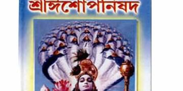 Isha Upanishad explanation ईशोपनिषद ख़ुलासा ঈশোপনিষদ বাখ্যা