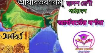 Higher Secondary Sanskrit Aryabartabarnanam দ্বাদশ শ্রেণীর সংস্কৃত আর্যাবর্তবর্ণনম্ - আর্যাবর্তের বর্ণনা