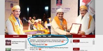 Recruitment begins at Central Sanskrit University