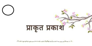 (pdf) Sanskrit Prakrit Prakash