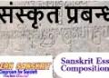 Sanskrit Essay Compositions - সংস্কৃত নিবন্ধ রচনা