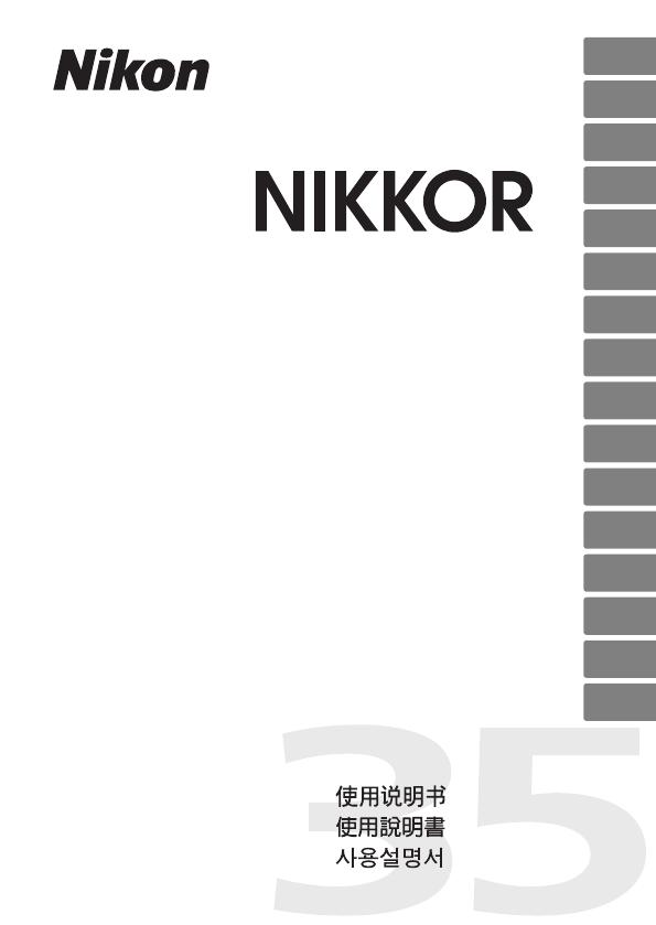 Mode d'emploi Nikon AF-S 35mm f/1.4G (140 des pages)