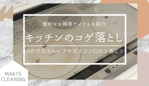 【キッチン・浴室掃除】の定番!「磨いてスッキリ!多目的クレンザー」を紹介☆