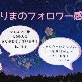 【Twitterフォロワー1000人】感謝企画!