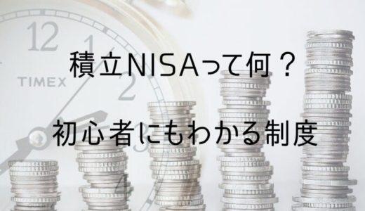 【積立NISA】って何?初心者にもわかりやすい制度解説!
