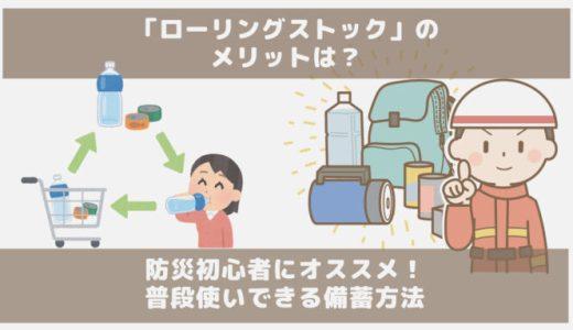 【ローリングストック】のメリットは!?防災初心者にオススメ!普段使いできる備蓄方法
