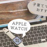 【AppleWatchで生活を便利に!】子育てママにおすすめの便利機能9選☆
