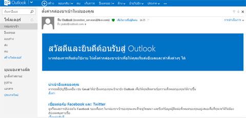 อีเมล์ฉบับแรกจาก outlook.com