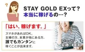 安藤美和 | STAY GOLD EX(ステイゴールドEX)1