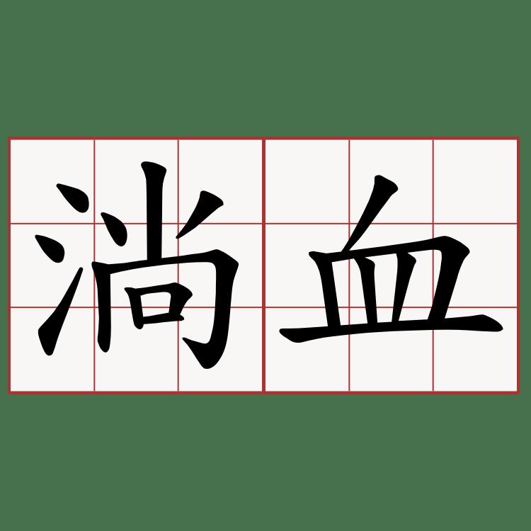 淌血 - 兩岸萌典