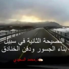 النصيحة الثانية في سبيل بناء الجسور ودفن الخنادق