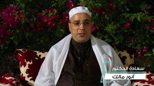 #ديوانية_محمد_السعيدي السعودية في مواجهة الاستهداف الخارجي د. أنور مالك