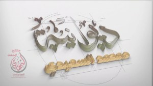 لقاء ترحيبي بافتتاح موسم #ديوانية_محمد_السعيدي لعام 1441هـ