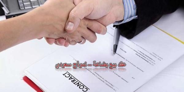 صيغة ونموذج عقد بيع بضاعة نموذج سعودي استشارات قانونية مجانية