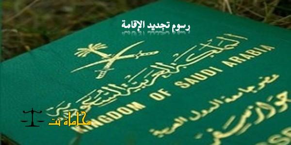 ما هي رسوم تجديد الإقامة في النظام السعودي الجديد استشارات
