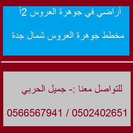 أراضي للبيع في جوهرة العروس 2أ