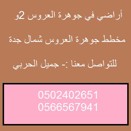 أراضي للبيع في جوهرة العروس 2و