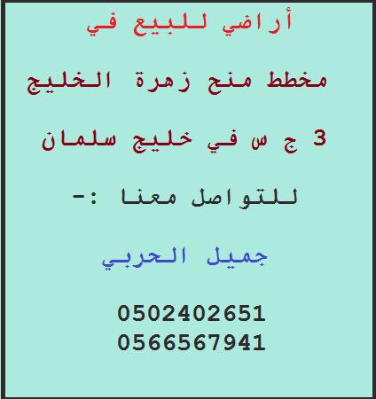 أراضي في مخطط منح زهرة الخليج 3 ج س