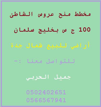 أراضي في مخطط منح عروس الشاطئ 100 ج س