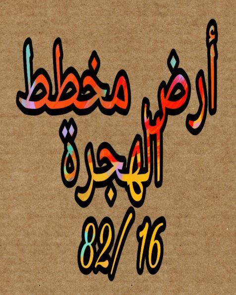 أرض مخطط الهجرة 82/ 16